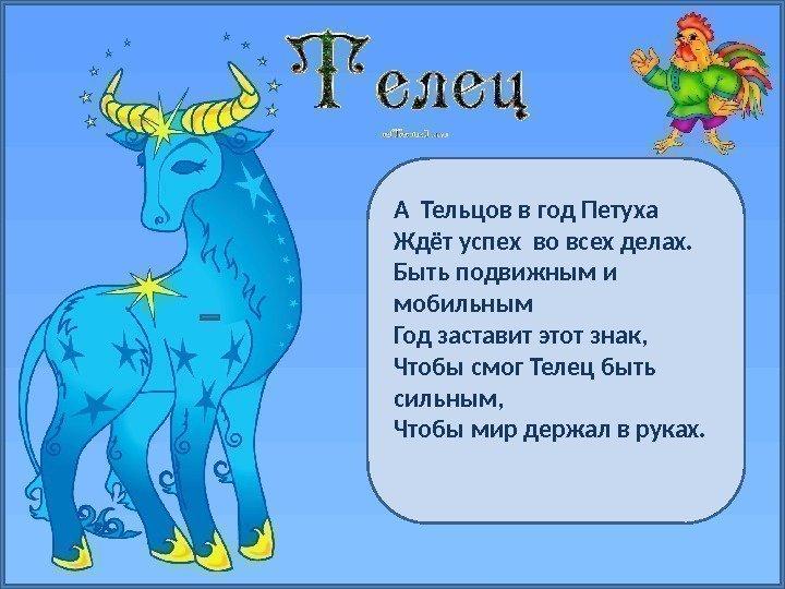 Петух  Лев