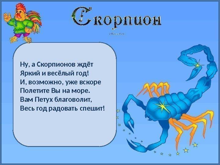 Скорпион-кролик — творческий знак с развитым чувством прекрасного.