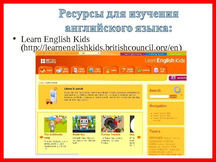 • Learn English Kids  (http: //learnenglishkids. britishcouncil. org/en )