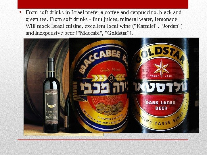 • From soft drinks in Israel prefer a coffee and cappuccino, black and