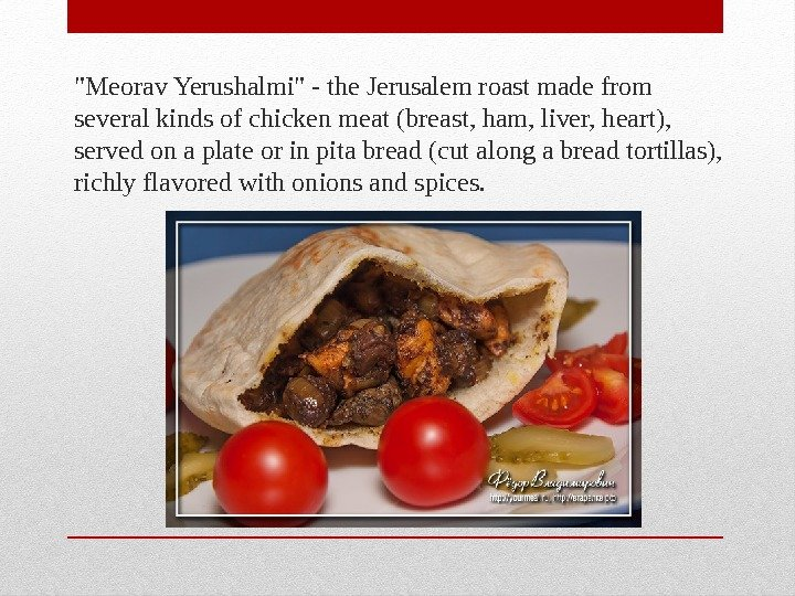 Meorav Yerushalmi - the Jerusalem roast made from several kinds of chicken meat (breast,