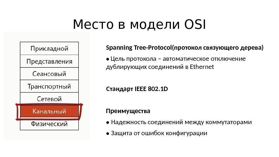 ethernet and spanning tree protocol