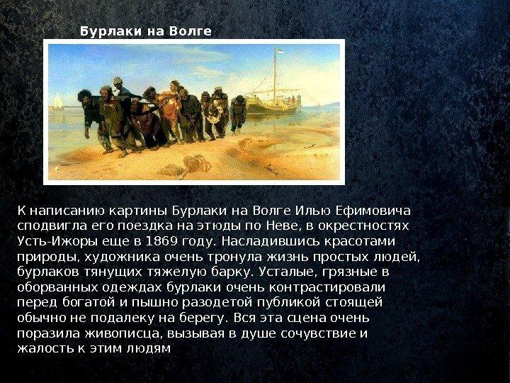 Саратовская краткое сочинение по картине бурлаки на волге учреждения