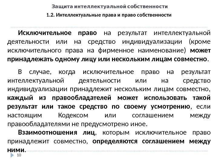источники права на средства индивидуализации.шпаргалка