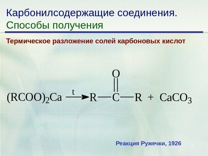 Термические превращения алканов 1разложениесh c + 2h 4 2 t 1000 c 2крекинг