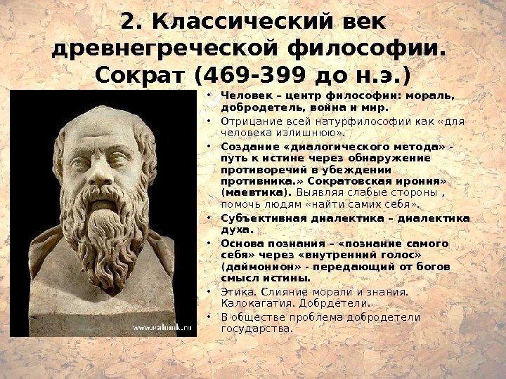 Древнегреческий философ связавший добродетель со знанием