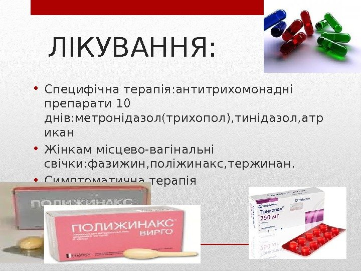 ЗПСШ: СНІД, гонорея трихомоніаз, хламідіоз Підготувала викладач дерматовенерології