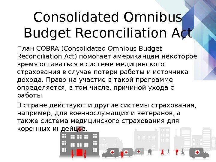 Consolidated Omnibus Budget Reconciliation Act План COBRA (Consolidated Omnibus Budget Reconciliation Act) помогает американцам