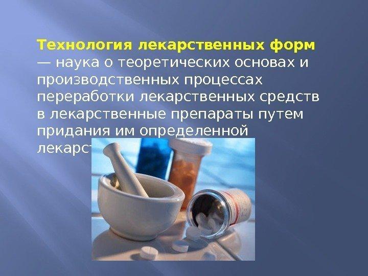 этой технология производства лекарственных препаратов том