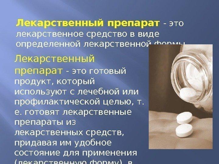 Лекарственные средства виды применение