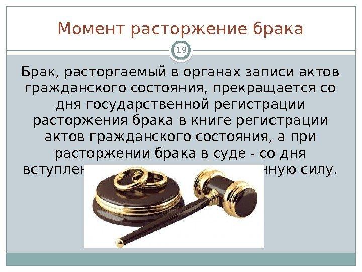 государственная регистрация расторжения брака семейное право милей летели