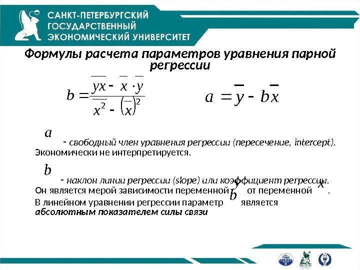 Уравнение вида является по параметрам и по переменным