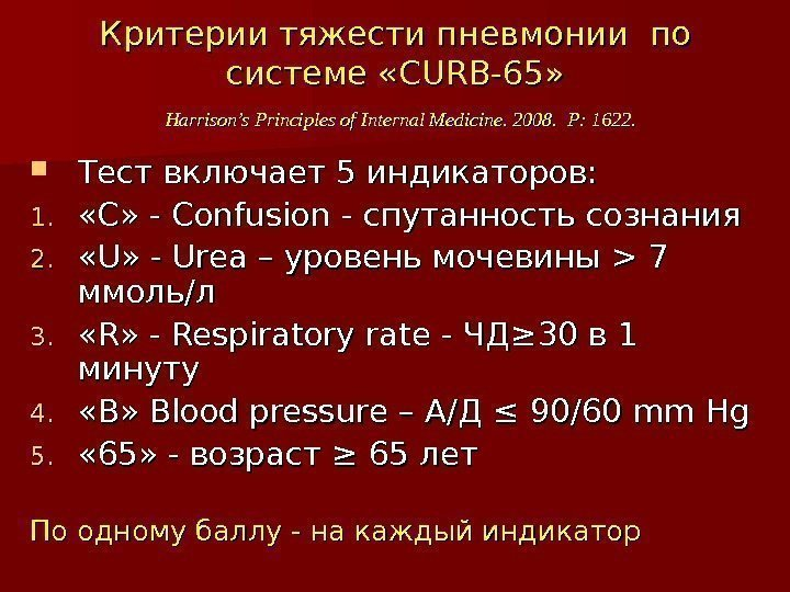Критерии тяжести пневмонии по по системе « CURB-65 » » Harrison's Principles of Internal