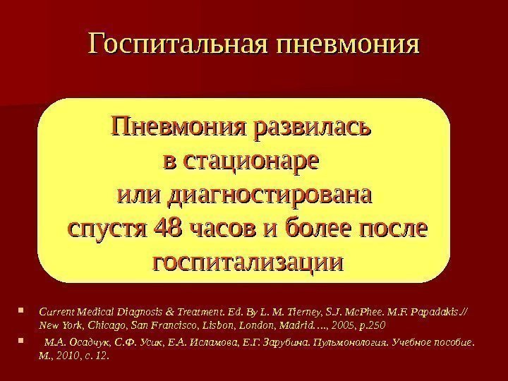 Госпитальная пневмония Current Medical Diagnosis & Treatment. Ed. By L. M. Tierney, S. J.