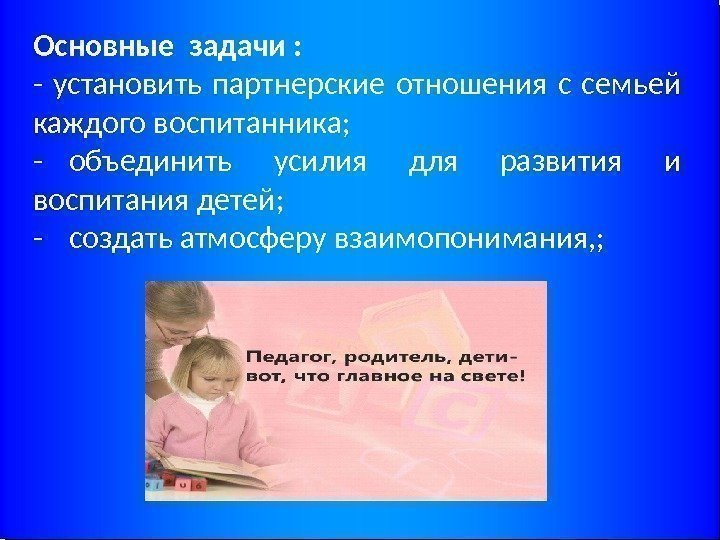 знакомство с семьей воспитанника дошкольного учреждения