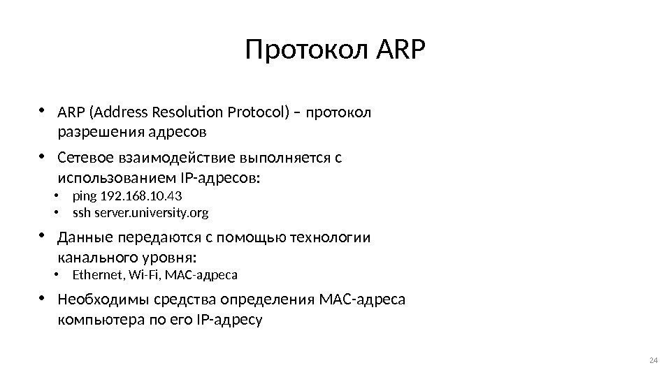 Протокол ARP • ARP (Address Resolution Protocol) – протокол разрешения адресов • Сетевое взаимодействие
