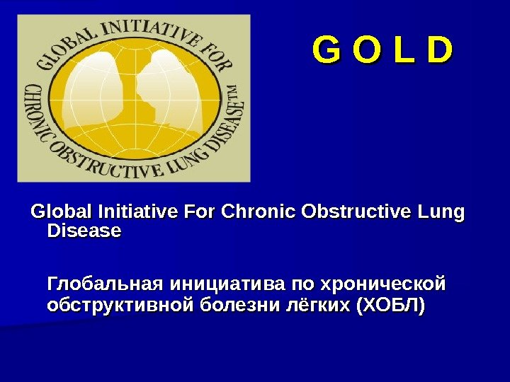 G O L D Global Initiative For Chronic Obstructive