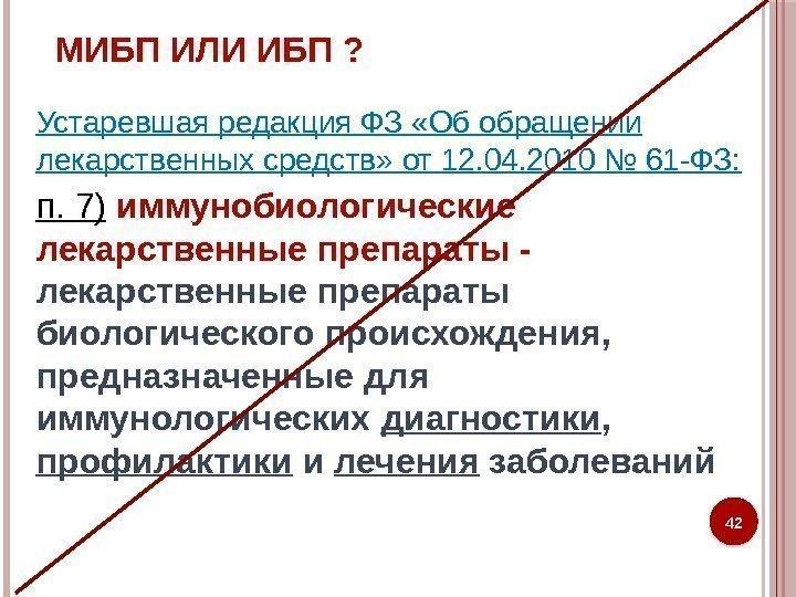 Федеральный закон от 12042010 N 61ФЗ Об обращении