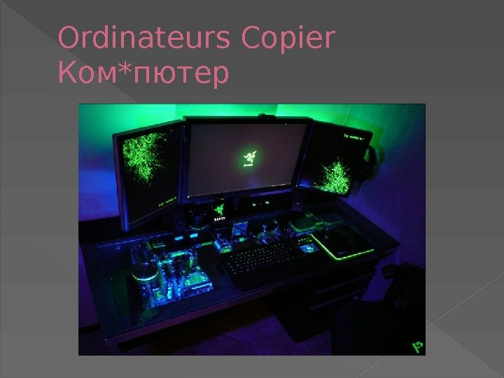 Ordinateurs Copier Ком*пютер