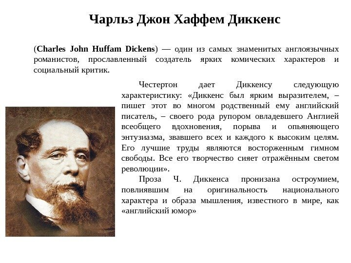 analysis of charles dickens Charles john huffam dickens (/ ˈ d ɪ k ɪ n z / 7 february 1812 - 9 june 1870) was an english writer and social critiche created some of the world's best-known fictional characters and is regarded by many as the greatest novelist of the victorian era.