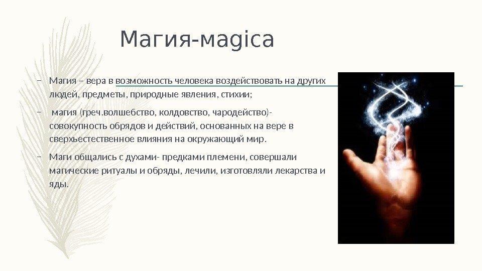Как магически связать людей