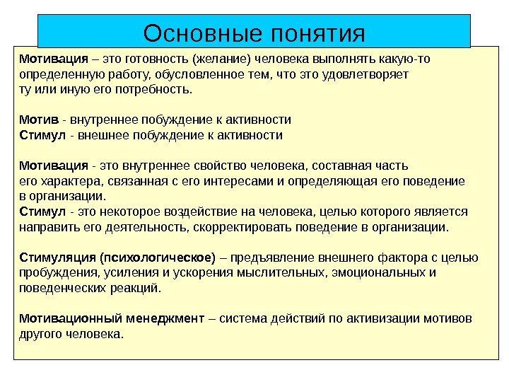 Абсентеизма. работа мотивация шпаргалка