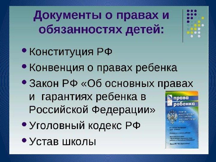 обязанности ребенка по конституции рекламы гласит:
