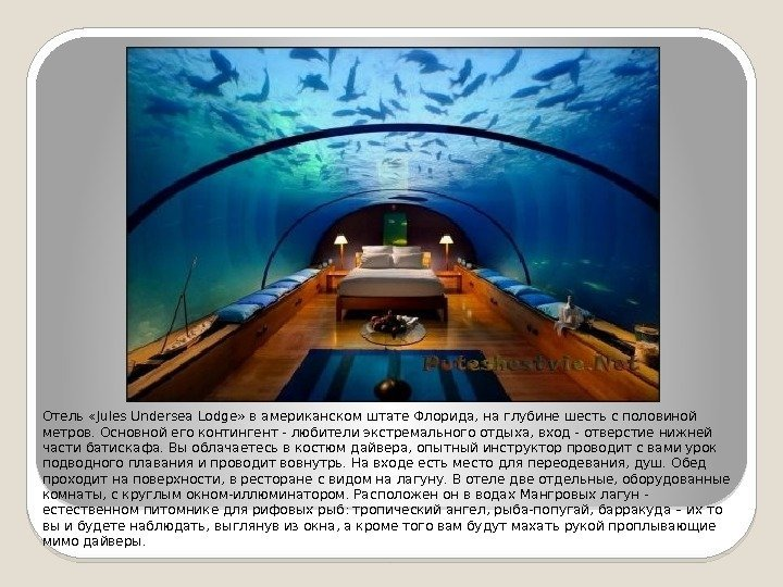 Отель «Jules Undersea Lodge» в американском штате Флорида, на глубине шесть с половиной метров.