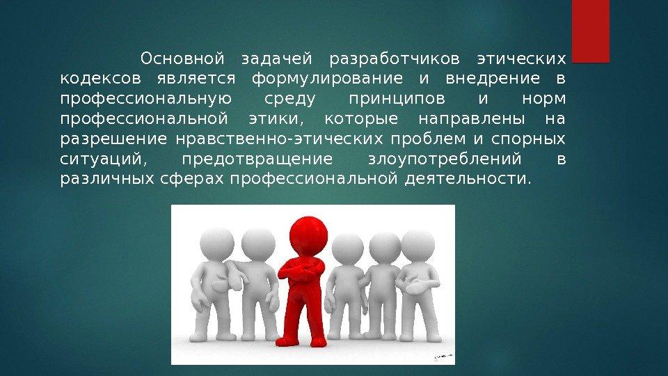 картинки на тему кодекс этики нашем