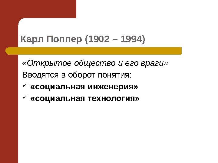 поппер к. демократия и народоправие