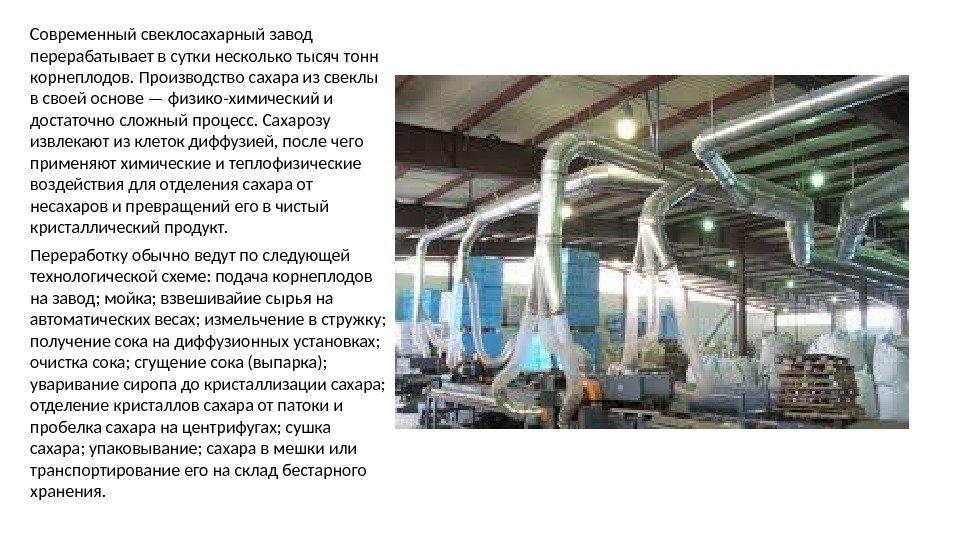 Производство сахара в домашних условия 856