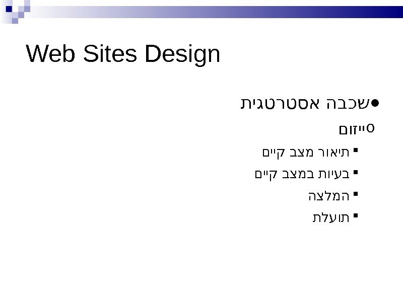 Web Sites Design ● תיגטרטסא הבכש o םוזיי םייק בצמ רואית םייק בצמב תויעב