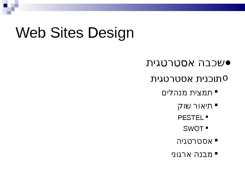 Web Sites Design ● תיגטרטסא הבכש o  תיגטרטסא תינכות  םילהנמ תיצמת