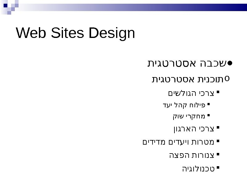 Web Sites Design ● תיגטרטסא הבכש o  תיגטרטסא תינכות  םישלוגה יכרצ דעי