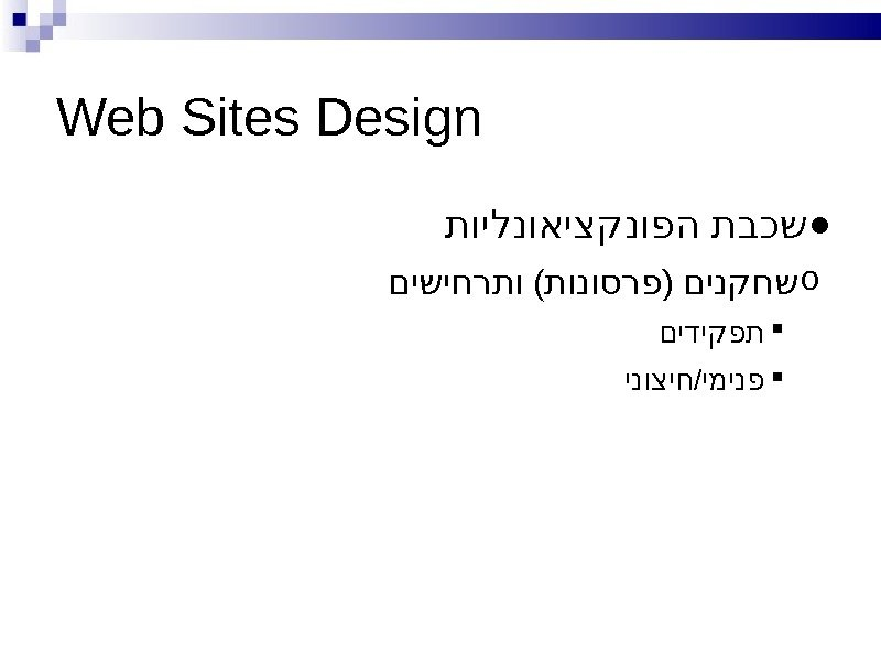 Web Sites Design ● תוילנואיצקנופה תבכש o ( ) םישיחרתו תונוסרפ םינקחש םידיקפת /