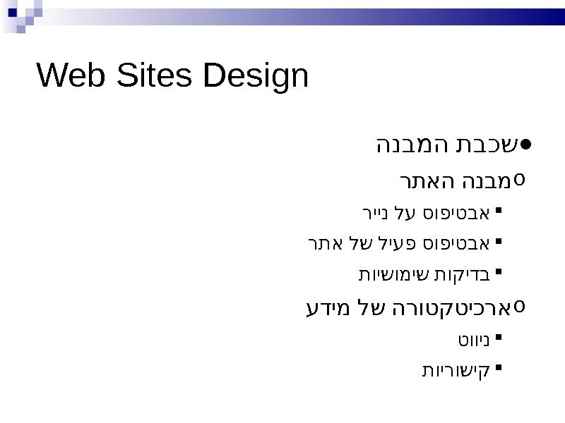 Web Sites Design ● הנבמה תבכש o  רתאה הנבמ ריינ לע סופיטבא