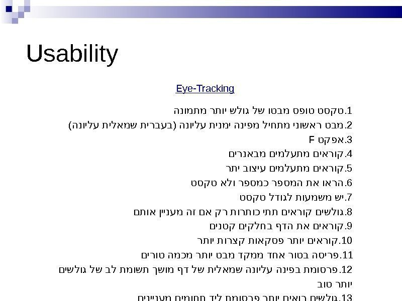 Usability Eye-Tracking. 1  הנומתמ רתוי שלוג לש וטבמ ספוט טסקט. 2( )