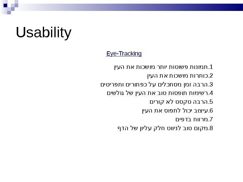 Usability Eye-Tracking. 1   ןיעה תא תוכשומ רתוי תוטושפ תונומת. 2 ןיעה תא