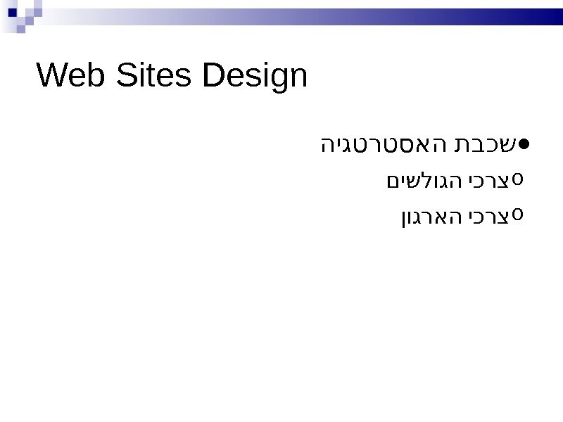 Web Sites Design ● היגטרטסאה תבכש o  םישלוגה יכרצ o  ןוגראה יכרצ