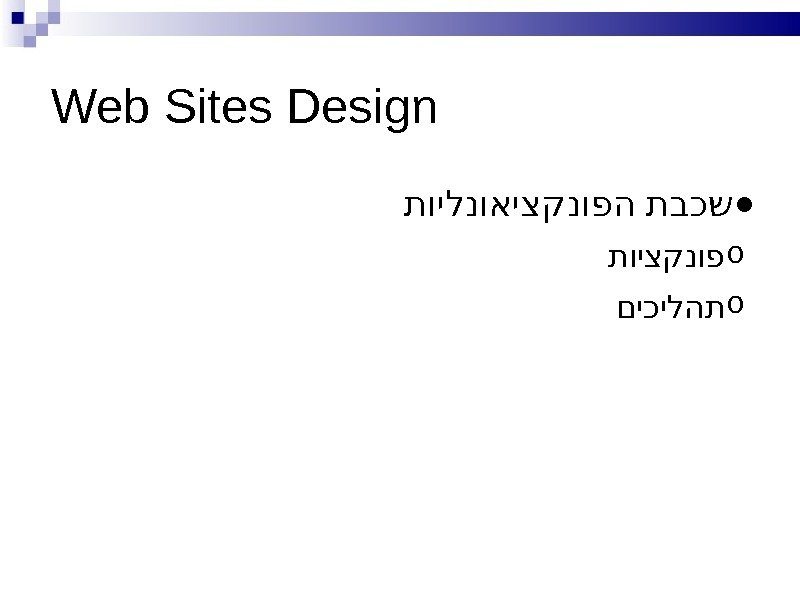 Web Sites Design ● תוילנואיצקנופה תבכש o תויצקנופ o םיכילהת