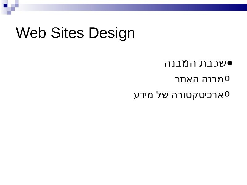Web Sites Design ● הנבמה תבכש o  רתאה הנבמ o עדימ לש הרוטקטיכרא