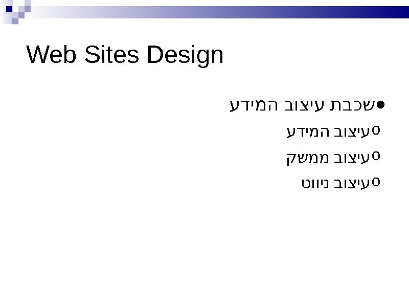 Web Sites Design ●  עדימה בוציע תבכש o  עדימה בוציע o