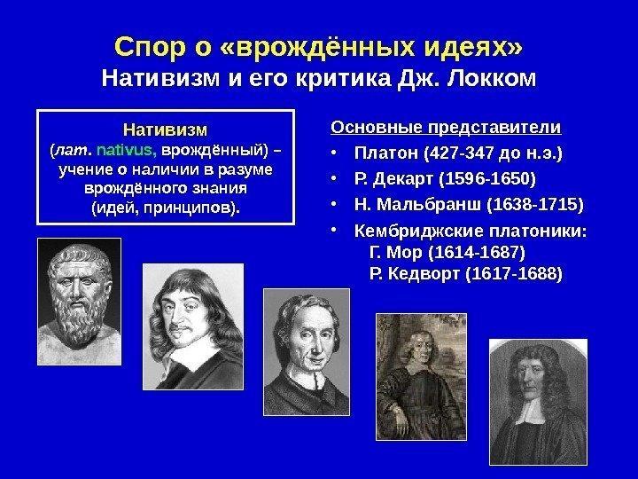 descartes distinguished distinctions French philosopher and mathematician rené descartes descartes, rené descartes equated the soul and mind but distinguished the.