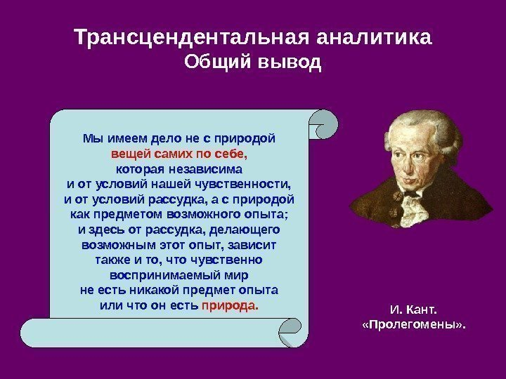 hume vs kant the nature of