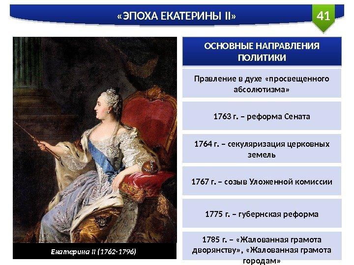 Политика Екатерины II ее основные черты и результаты