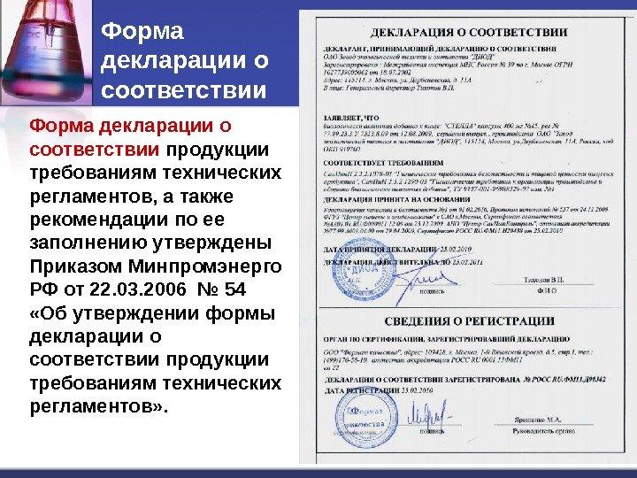 искали декларация соответствия таможенного союза требования к оформлению задержкой