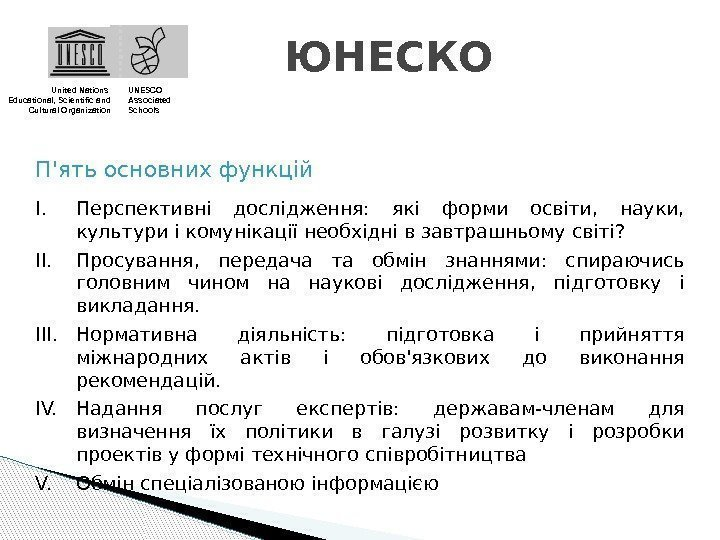 ЮНЕСКО United Nations Educational, Scientific and Cultural Organization UNESCO Associated Schools П'ять основних функцій