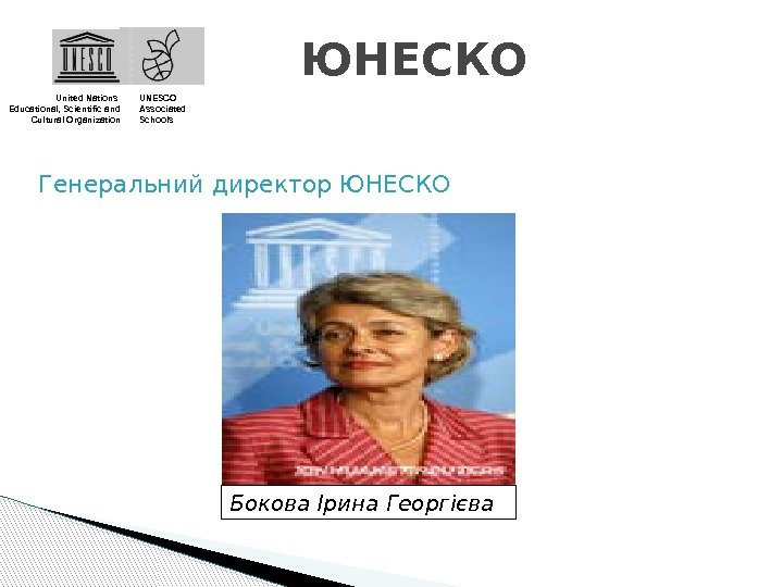 ЮНЕСКО United Nations Educational, Scientific and Cultural Organization UNESCO Associated Schools Генеральний директор ЮНЕСКО