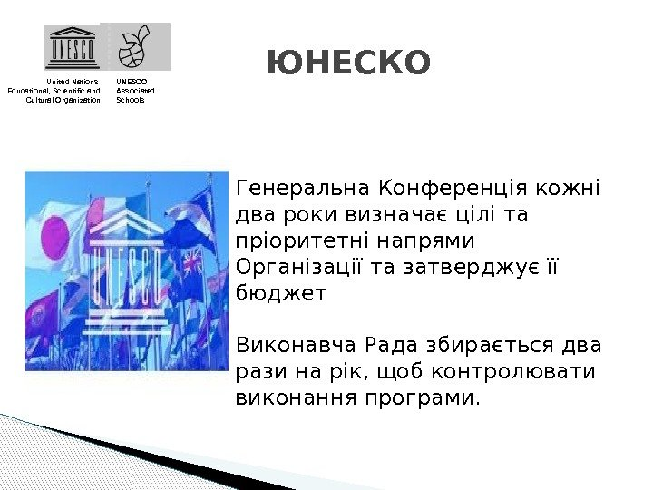 ЮНЕСКО United Nations Educational, Scientific and Cultural Organization UNESCO Associated Schools Генеральна Конференція кожні