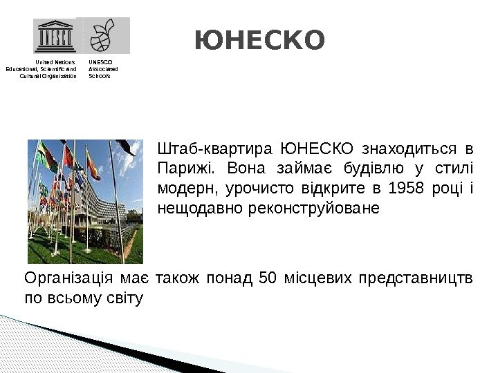 ЮНЕСКО United Nations Educational, Scientific and Cultural Organization UNESCO Associated Schools Штаб-квартира ЮНЕСКО знаходиться